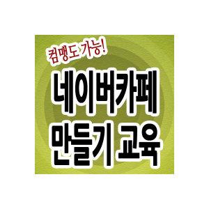 네이버 카페 제작   운영 가이드 ( 까페 만들기   카패 꾸미기 방법 )