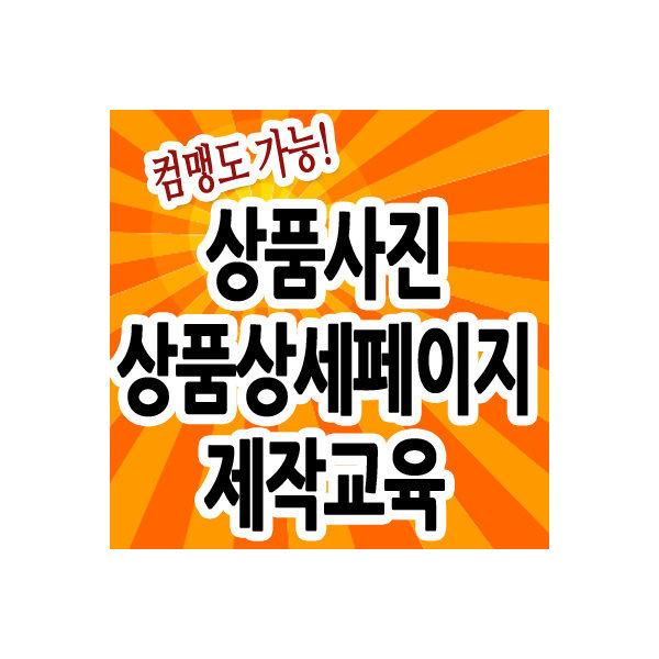 옥션 G마켓 상품사진 상품페이지 제작 교육/이미지 대행/상품등록/포토샵 교육
