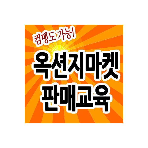 옥션 지마켓 판매 종합교육 esm 강좌 cd sw