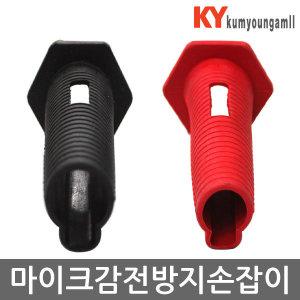 금영몰 노래방 마이크 감전방지 손잡이