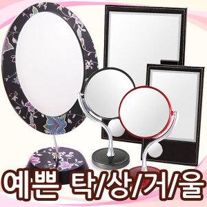 무료배송-LUXURY 인테리어 탁상거울 40종/스탠드거울