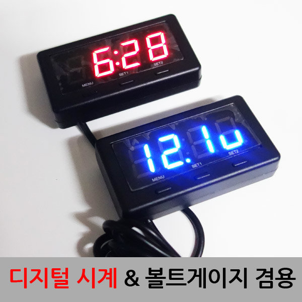 DIY용 디지털시계 볼트메타 차량용 자동차 시계 화물