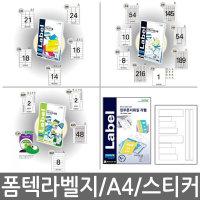 폼텍라벨지/스티커라벨/바코드/주소라벨/DM/청첩장/A4