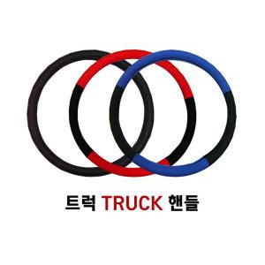 트럭/버스 핸들커버 /핸들카바/운전대커버/선물/유비