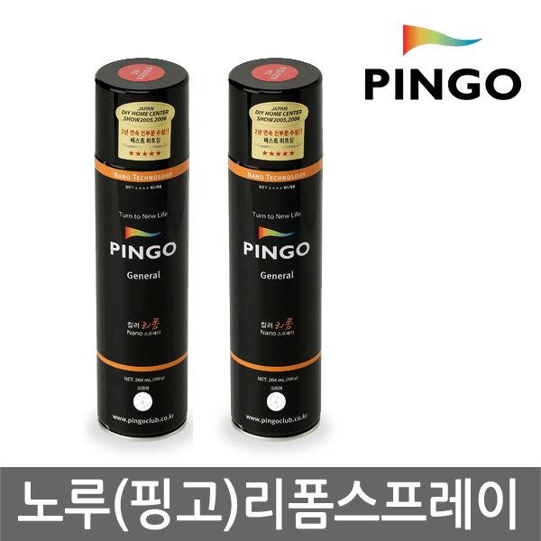 PINGO 핑고 컬러리폼/락카/카페인트/스프레이페인트