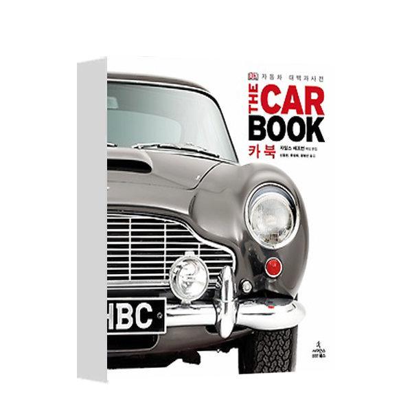 사이언스  카 북 Car Book: 자동차 대백과사전