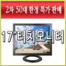 [���̵帲������] LCD/43cm/17��ġ/��ġ �����/CST-T170H /D-SUB/DVI/����
