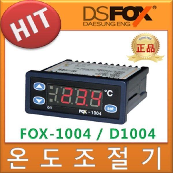 FOX-1004/FOX-D1004/디지털온도조절기/온도콘트롤러