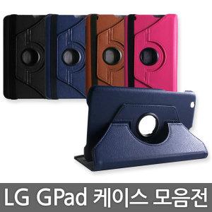 지패드4/3/2/7.0/8.0/8.3/10.1/gpad 케이스