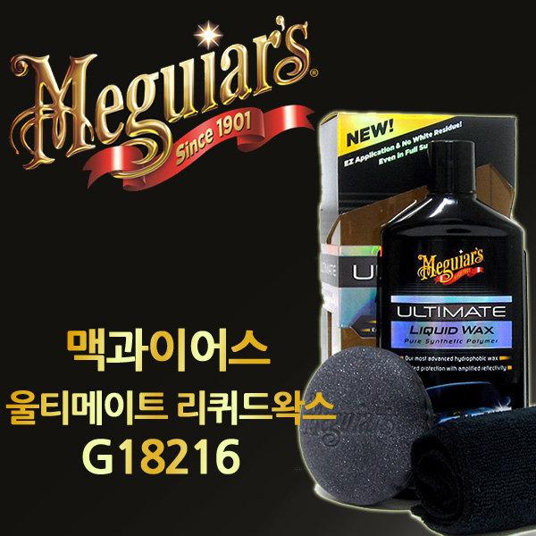 [맥과이어스/정품] 맥과이어스 울티메이트 리퀴드 왁스 G18216 (473ml) 맥과이어/광택/코팅/왁스/컴파운드
