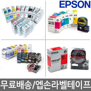 EPSON정품 엡손라벨테이프/4mm~36mm/스티커/라벨용지