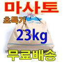 ��Ư�� ������ 23kg.�а�����.�����.����