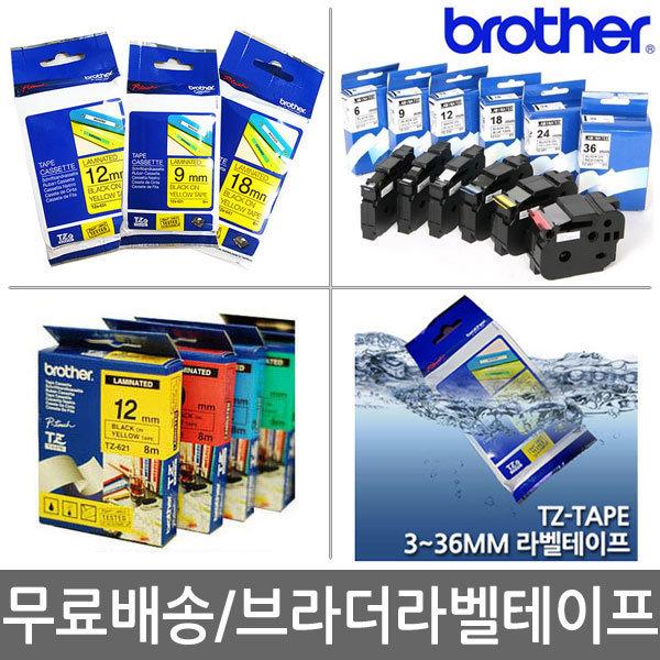 브라더정품 라벨테이프/6mm~36mm/라벨터치/네임스티커