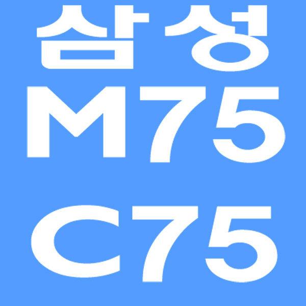 대용량 재생잉크 M75 C75 SCX-1455 SCX-1460 SCX-1470