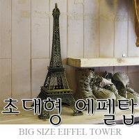 초대형 에펠탑 50cm 39cm모형 인테리어 선반장식 철재