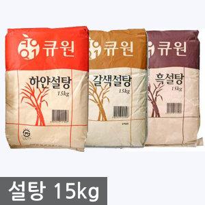 큐원 설탕 백설탕 갈색설탕 흑설탕 15kg 택1/짱구마트