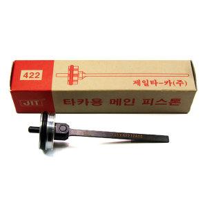 제일타카 422/F30/1013/1022 정품 피스톤/타카 부품