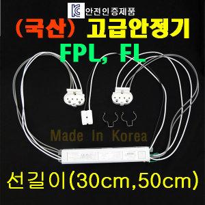 (국산)고급 형광등안정기 전자식안정기 FPL PL