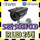 CCTV EGPIS-B9624NIR 960H 52만 실외적외선카메라