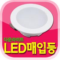 LED 다운라이트 8인치 매입등/투광기/무타공
