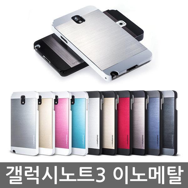 파이스콘 모토모 정품 INO METAL 갤럭시노트3 케이스