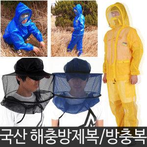 해충 방충복/방제복/모기장옷/벌초/양봉/모자/옷/낚시