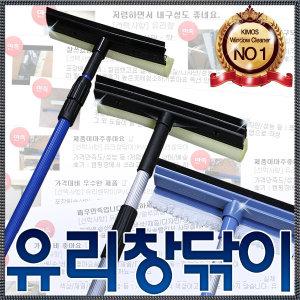 유리창닦이/유리닦이/창문/유리/간판/청소용품/유리문