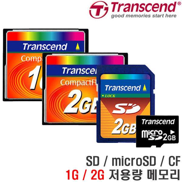 트랜샌드 microSD/SD/CF메모리/1G/2G/메모리카드