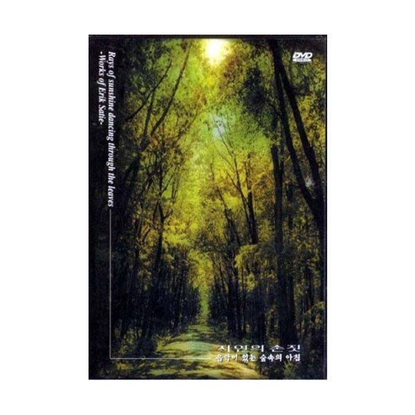 DVD / 자연의 손짓 : 음악이 있는 숲속의 아침 [Allurement Of Nature : A Morning At Woods With Background Music]