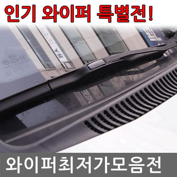 와이퍼모음전/뷰맥스/세차용품/실리콘 와이퍼
