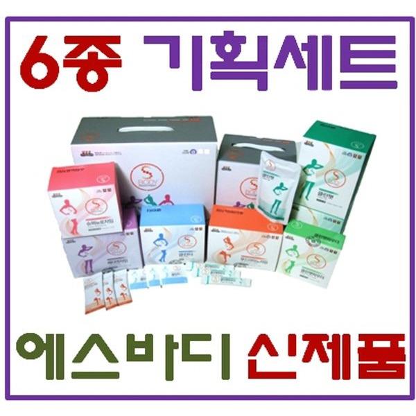 에스바디 6종세트 최신정품 특가 효소