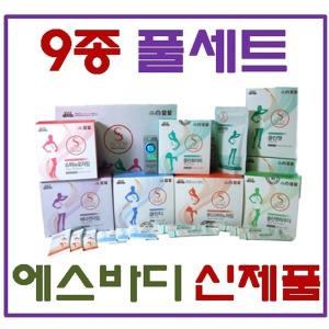 GSL 에스바디 9종세트 최신정품 특가 효소 비채유