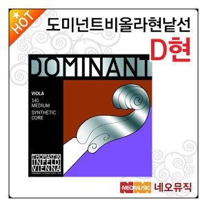 도미넌트 비올라 현낱선 Dominant Viola String D현