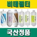 비데필터/동양매직/애플/대원/대림/호환용필터