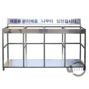 그물망스텐분리수거함C/분류선택/H5-20/1800X450X950/100L/실외용분리수거함/재활용분리수거함/마대걸이