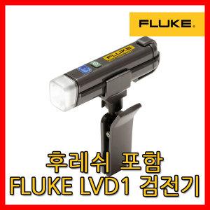플루크/Fluke 검전기 LVD1/Volt Light/후레쉬/40~300V