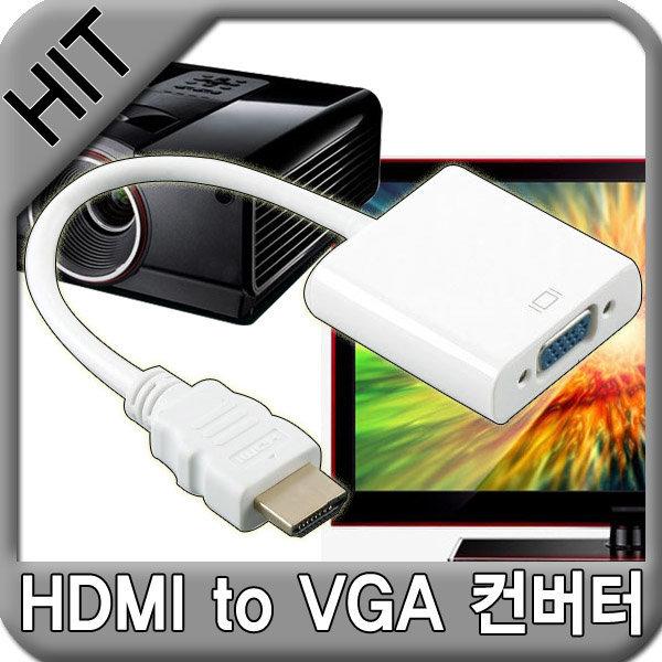 무료배송특가//HDMI 컨버터(HDMI to VGA)/변환컨버터