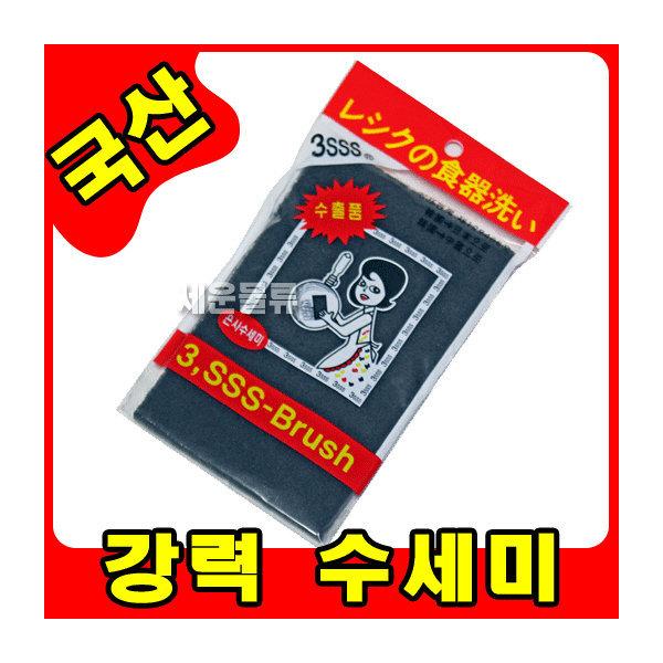 3.SSS 강력수세미 (검정수세미)]/은사수세미/