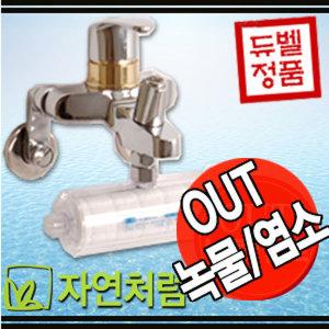 듀벨 간편 연수기 녹물염소제거 필터 샤워기 싱크대