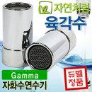 듀벨 1+1 평생사용 자화수기 살균항균 연수기 샤워기