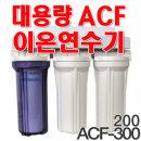 듀벨대용량 ACF이온연수기/석회석 철분중금속제거/지하수/업소용/공업용/샤워기 싱크대/녹물제거/자연처럼