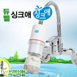 듀벨 싱크애 씽크대용 녹물제거 정수 필터 연수기