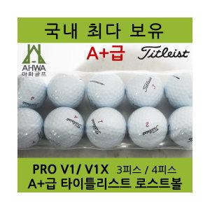 타이틀리스트 골프공/로스트볼(A+급 10알)/PRO V1/V1X