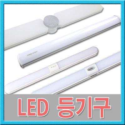 옥션 - [코콤] 코콤 LED 일자형 등기구 26W 2등[1개]