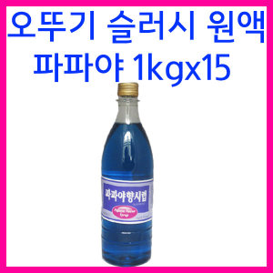 A 오뚜기 파파야 슬러시15개/아담스바닐라/서강바닐라