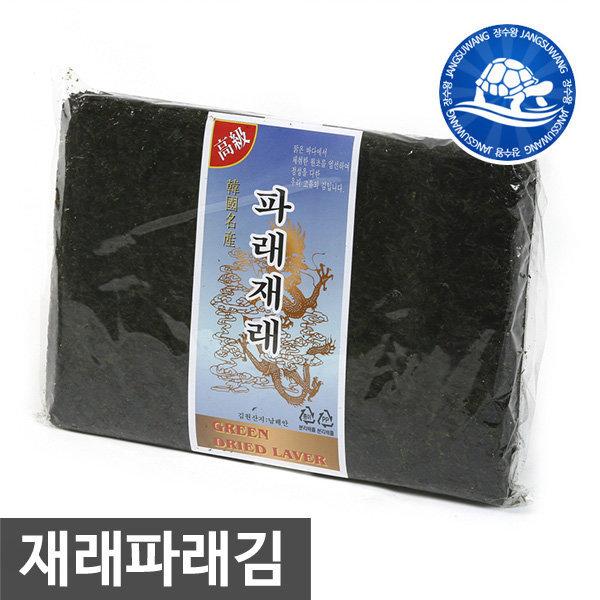 중부시장도매 햇김 파래재래100장/재래김/파래김