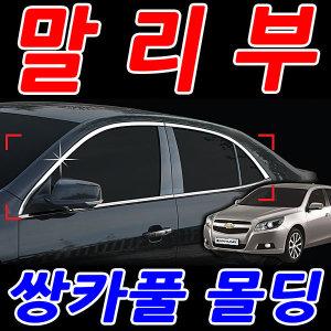 [말리부][오토크로바 쌍카풀 크롬몰딩]익스테리어몰딩/외장용품/튜닝/자동차/차량/몰딩/용품/도어몰딩/DIY/