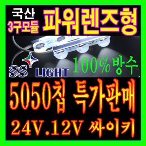 [SS LIGHT]24V3��/6��/12V/������/12V-24V����Ű/�����Ǹ�