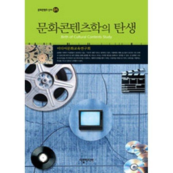 문화콘텐츠학의 탄생-문화콘텐츠 신서01