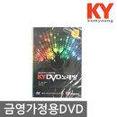 금영 DVD 가정용 반주기 노래방 신곡 DVD 목록책 별도